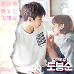 strong woman do bong soon ost part 6 (single) - vromance, obroject