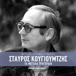 Stavros Kougioumtzis - Ta Megala Tragoudia