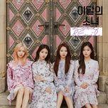 love & evil (mini album) - loona 1/3