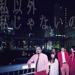 watashi igai watashi ja naino (mini album) - gesu no kiwami otome.