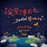 rang ai chuan chu qu (2017 da ai dian shi 1+1 ni jia wo zhu ti qu) (digital single) - jolin tsai (thai y lam)