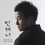always (single album) - huh gak