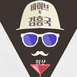 bottoms up (single) - vibe, kim heung kook