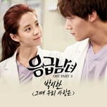 emergency man and woman ost - v.a