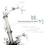 sweet sounding from hsiao - luo qi rui