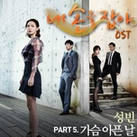 hold my hand ost - v.a
