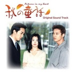 autumn in my heart ( trai tim mua thu) (ost) - v.a