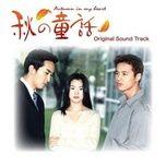 autumn in my heart ( trai tim mua thu) (ost) - v.a