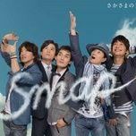 sakasama no sora (single) - smap