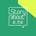story about: some, one month (single) - gugudan, park bo ram, car the garden, hong dae kwang, kei (lovelyz)