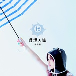 ly tuong cuoc song / 理想人生 - lala hsu (tu giai oanh)
