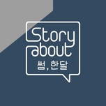 story about: some, one month episode 4 (single) - stella jang, kisum, o.when