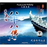 classic buddhism music, fortunate melody (eighty-eight buddha) - v.a