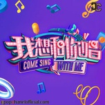 Come Sing With Me China 2017 (Tập 1)