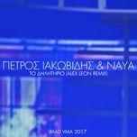 To Dilitirio (Alex Leon Remix / Mad Vma 2017) (Single)