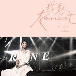 renext / 我敢 世界巡回演唱会 (live) cd1 - rene liu (luu nhuoc anh)