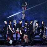 ame nochi kanjouron (single) - wagakki band