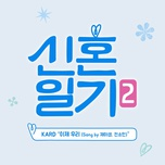 Newlywed Diary 2 OST