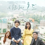 nhiet do tinh yeu (temperature of love) ost - v.a