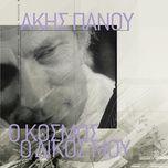 O Kosmos O Dikos Mou - Akis Panou (Remastered)