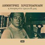 Dimitris Hristodoulou - I Piisi Sto Tragoudi Mas