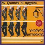 An Zousan I Arhei - Giorgos Mitsakis