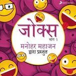 Jokes: Bhag, 1 (Manohar Mahajan Dwara Prastut)