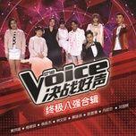 The Voice Jue Zhan Hao Sheng Zhong Ji Ba Jiang He Ji