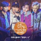 i'm ok (the liar and his lover ost) - crude play