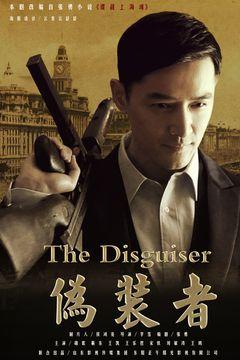 Kẻ Ngụy Trang -? The Disguiser