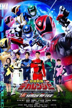 Siêu Nhân Deka (Lực Lượng Đặc Nhiệm SPD) -? Tokusou Sentai Dekaranger